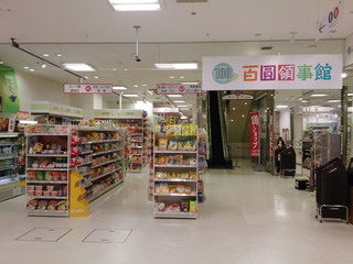 100yen-ryojikan20190127_1.jpg