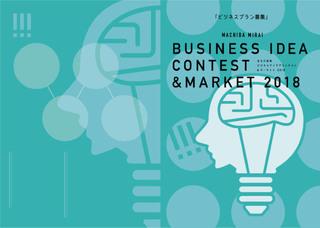 business-idea20181018.jpg
