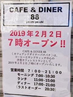 cafe-dinner88-20190201_2.jpg