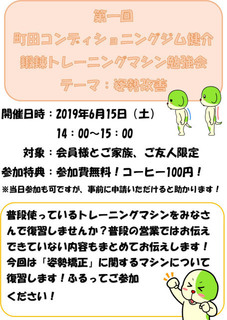 conditioning-gym-kensuke20190611_1.jpg
