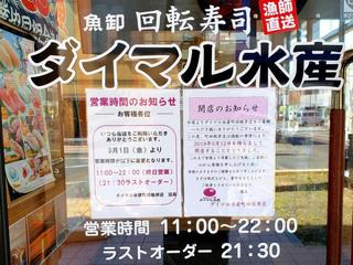 daimaru20190421_2.jpg