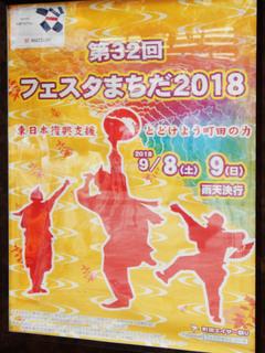 festa-machida20180901_1.jpg
