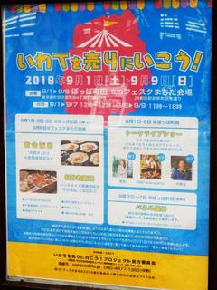festa-machida20180901_2.jpg