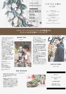 hanatombo20181211_2.jpg
