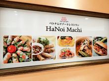 hanoi-machi20180624_1.jpg
