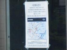 hashimoto-map20160626_6.jpg