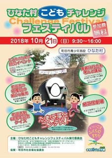 hinatamura20181020_1.jpg