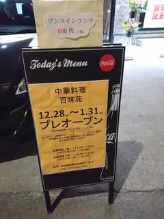 hyakumien20181228_2.jpg
