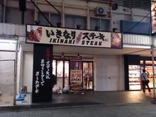ikinari20150929.jpg