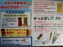 jp-machidakiso20130623_3.jpg