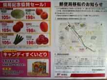jp-machidakiso20130623_4.jpg