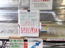 kanachu20180123_1.jpg