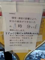 kanachu20180123_4.jpg