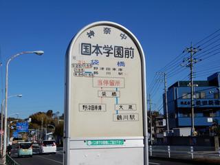 kanachu20181202.jpg