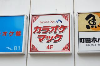 karaoke-mac20190301_1.jpg