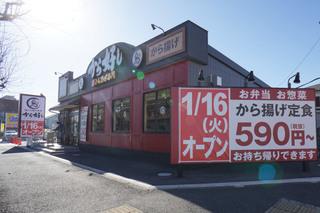 karayoshi20180114_1.jpg