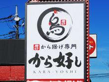 karayoshi20180114_3.jpg