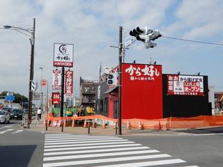 karayoshi20181103_2.jpg