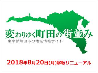 kawamachi20180820.png