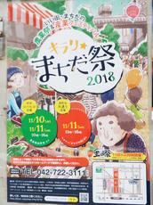 kirari-machida20181104_1.jpg