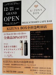 kizuna-box20181216_9.jpg