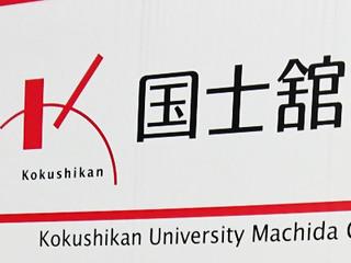 kokushikan20181202.jpg