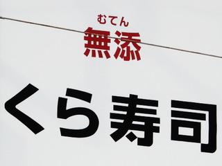 kurazushi20190325.jpg