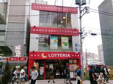 lotteria20160911_1.jpg