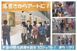 machi-crean20180903.jpg