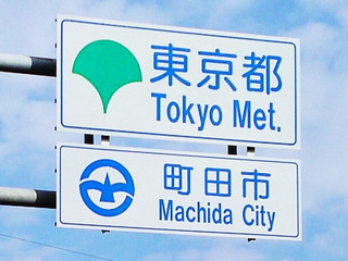 machida-city2017.jpg