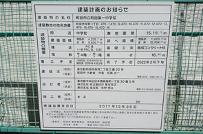 machida-dai1jhs20180823_3.jpg