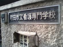 machida-kangosenmon200701_2.jpg