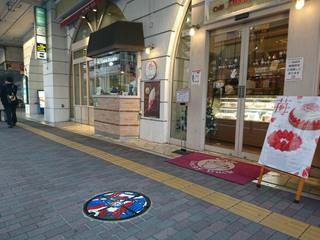 machida20181225_3.jpg