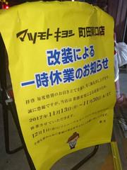 matsukiyo20171117_1.jpg