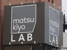 matsukiyo20171129_2.jpg