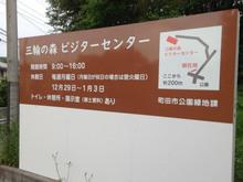 miwa-ryokuchi20180503_2.jpg