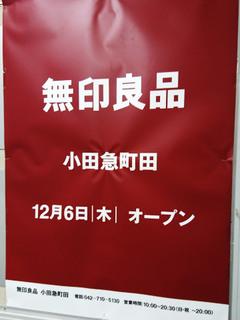 muji20181205_1.jpg