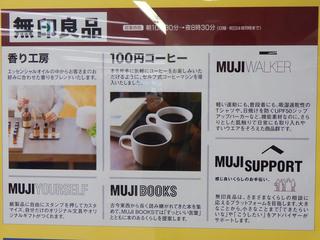 muji20181205_3.jpg