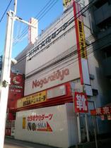 nagasakiya20150107_1.jpg