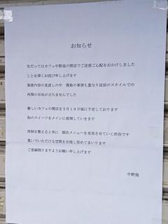 nakanoya20190301.jpg
