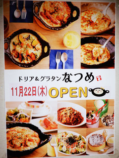 natsume20181121.jpg