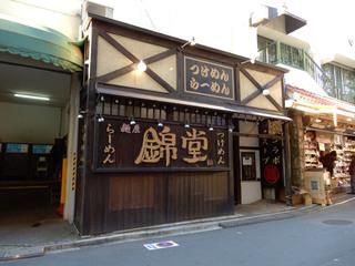 nishikido20181228.jpg