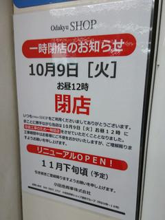 odakyu-shop20180920_2.jpg