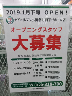 odakyu-shop20181216_2.jpg
