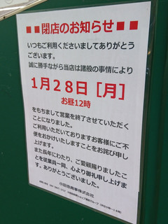odakyu-shop20190119_2.jpg