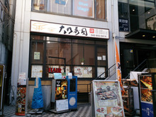 onozushi20120923.jpg