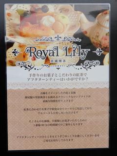 royal-lily20181017_3.jpg