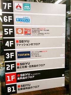 seiyu20161116_4.jpg
