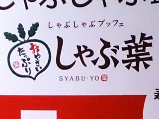 shabuyo20181217.jpg