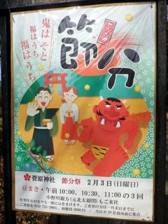 sugawara20190202_1.jpg
